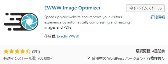 wp_image_optimizer_01