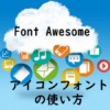Font Awesomeアイコンフォントのサイズ・向き等の変更とコードが消える対処法