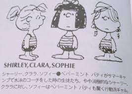 シャーリー、クララ、ソフィー