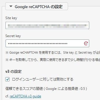 reCAPTCHA v3 オプション