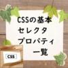 CSSとは? CSSの基本とセレクタ・プロパティ一覧+使用例