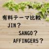 人気の有料テーマ JIN・SANGO・AFFINGER5 WINGの特徴と価格比較まとめ