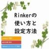 完全解説!商品リンクプラグインRinker(リンカー)が超便利!設定と使い方