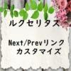 簡単!Luxeritasルクセリタスの記事下Next/Prevリンクをカスタマイズ