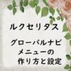 ルクセリタスのグローバルナビメニュー作成・設定方法~カスタマイズ