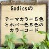Godiosのテーマカラー設定で出来る5色とホバー色のカラーコード