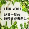 LION MEDIAの記事一覧表示で記事の抜粋を消す方法