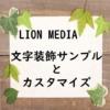 LION MEDIAの文字装飾サンプルと使い方~色変更などのカスタマイズ