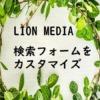 LION MEDIAの検索フォームをカスタマイズする