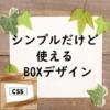 コピペで簡単!BOXデザインCSS・シンプル~アイコンフォント利用まで