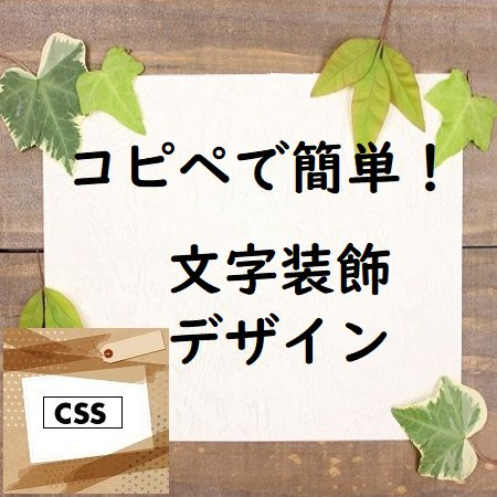簡単コピペ!すぐに使える文字装飾のCSSデザインサンプル