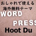 おしゃれで使える海外無料テーマ「Hoot Du」の使い方とカスタマイズ