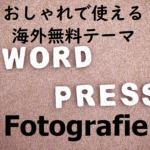 おしゃれで使える海外無料テーマ「Fotografie」の使い方とカスタマイズ