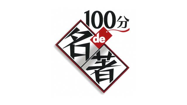 100分 de 名著・2011年放送開始~紹介された本(名著No.1~113)すべてまとめ