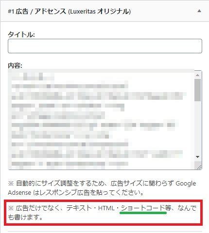 広告/アドセンスウィジェット