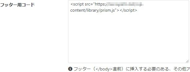 Cocoonフッター用コードエリア