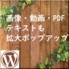 画像・動画・PDF・テキストも拡大ポップアップ表示できるプラグイン-Easy FancyBox