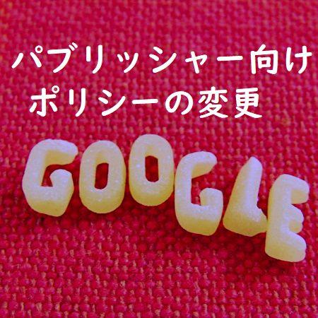 Googleパブリッシャー向けポリシーの変更
