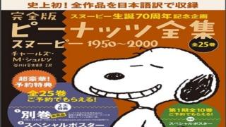 スヌーピー生誕70周年記念出版!完全版ピーナッツ全集・刊行開始!