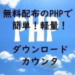 ダウンロード数のカウントを無料配布PHPで軽量に簡単実装!プラグイン不要