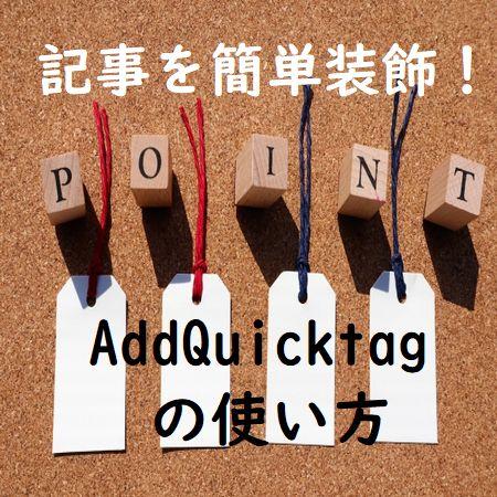 簡単に記事の装飾をするコード登録可能なプラグイン-AddQuicktag