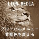 LION MEDIAのグローバルナビメニューの色を変える