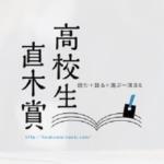 高校生直木賞とは?第1回(2014年)~現在までの受賞作品と候補作品のすべて