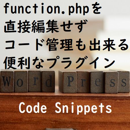 function.phpを直接触らず、いざという時はセーフモードもあるプラグイン