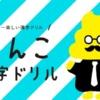 日本一楽しい!うんこドリルシリーズ・3歳~小学6年生の年齢別まとめ