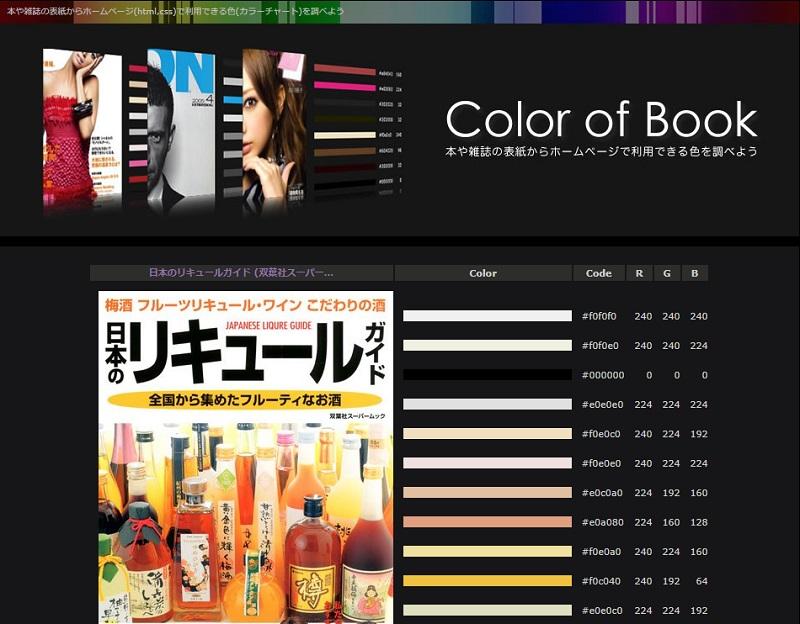 Color of Books