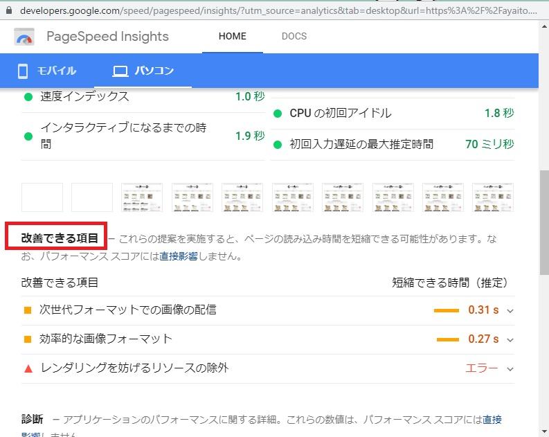 Googleアナリティクス 速度改善提案