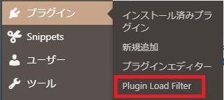 Plugin Load Filter メニュー