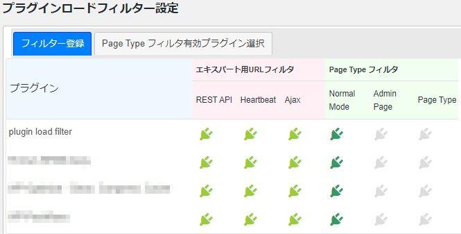 plugin load filter 設定画面