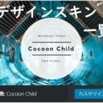 Cocoonコクーンのデザインスキン43種・画面サンプル一覧