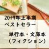 2019年上半期ベストセラー単行本・文庫本20冊(フィクション)