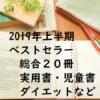 2019年上半期ベストセラー総合20冊(実用書・児童書・ダイエットなど)