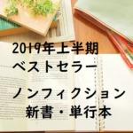 2019年上半期ベストセラー新書・単行本20冊(ノンフィクション)