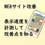 Webサイトの改善に!速度(PC・モバイル)を計測するサイト
