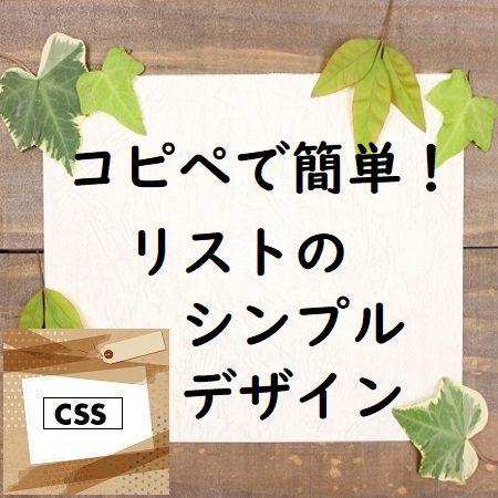 コピペで簡単!リストのシンプルデザインCSS