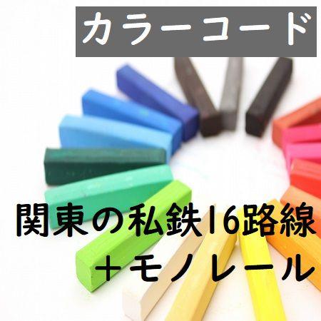 関東の私鉄・カラーコード(16鉄道+モノレール)