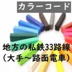 地方の私鉄・カラーコード(33路線・大手~路面電車)