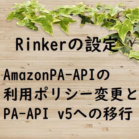 Rinker設定・AmazonPA-APIの利用ポリシー変更とPA-API v5への移行について