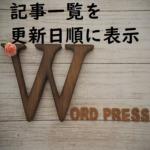 WordPressで記事一覧(トップページやアーカイブ)を更新日順に表示する