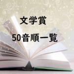 文学賞発表月別一覧
