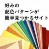 配色パターンが簡単に探せるサイトわかりやすく使いやすい5選