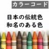 日本の伝統色・和名のある237色のカラーコード