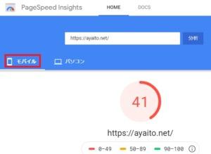 PageSpeed モバイル