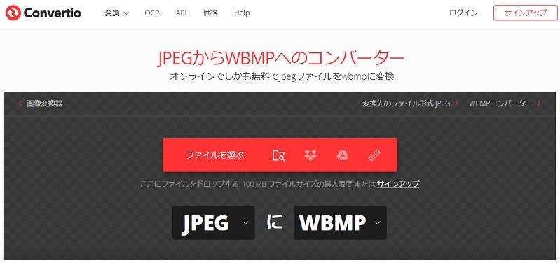 JPEGからWebpへのコンバーター