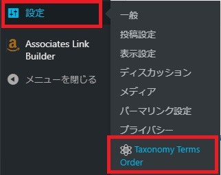 Category Order and Taxonomy Terms Order設定