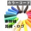 JRグループロゴ・新幹線ロゴ・新幹線路線カラーの色まとめ